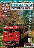 絶景路線スペシャル (みんなの鉄道DVDBOOKシリーズ メディアックスMOOK)