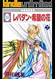 レバダン・希望の花(7) (冬水社・いち*ラキコミックス)