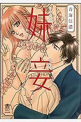 妹妾~お兄さま、もう許して~【完全版】 (1) (蜜恋ティアラ) Kindle版