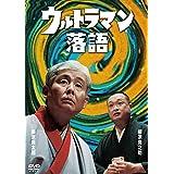 ウルトラマン落語 [DVD]