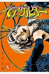 ベアゲルター(5) (シリウスコミックス) Kindle版