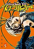 ベアゲルター(5) (シリウスコミックス)