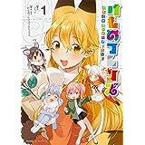 けものフレンズ ‐ようこそジャパリパークへ!‐ (1) (角川コミックス・エース)