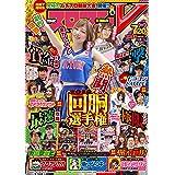 パチンコ実戦ギガMAX6月号増刊 COMICスロマンV Vol.13