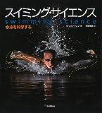 スイミング・サイエンス: 水泳を科学する