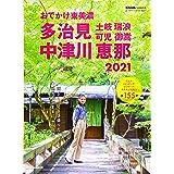 おでかけ東美濃 2021 多治見・中津川・恵那 (流行発信MOOK)