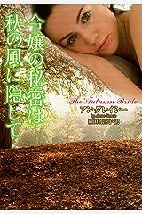 令嬢の秘密は秋の風に隠して ラズベリーブックス Kindle版