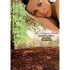 令嬢の秘密は秋の風に隠して ラズベリーブックス