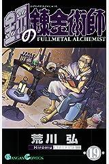 鋼の錬金術師 19巻 (デジタル版ガンガンコミックス) Kindle版