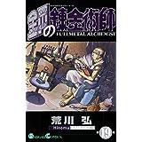 鋼の錬金術師 19巻 (デジタル版ガンガンコミックス)