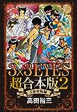 3×3EYES 超合本版(2) (ヤングマガジンコミックス)