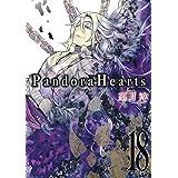 PandoraHearts 18巻 (デジタル版Gファンタジーコミックス)