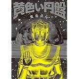 黄色い円盤 (リイドカフェコミックス)