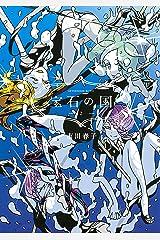 宝石の国(2) (アフタヌーンコミックス) Kindle版