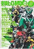 東映ヒーローMAX Vol.43 (タツミムック)