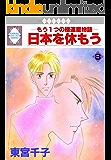日本を休もう(8) (冬水社・いち*ラキコミックス)