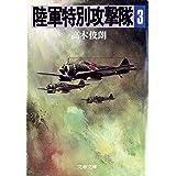 陸軍特別攻撃隊(三) (文春文庫)