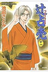 辻占売 (11) (ぶんか社コミックス) Kindle版