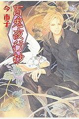 百鬼夜行抄(23) (Nemuki+コミックス) Kindle版