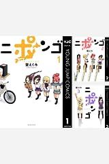 [まとめ買い] ニポンゴ(ヤングジャンプコミックスDIGITAL) Kindle版