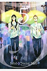 聖☆おにいさん(5) (モーニングコミックス) Kindle版