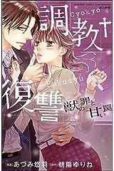 調教復讐 獣の罪と甘い罠 (無敵恋愛S*girl) Kindle版