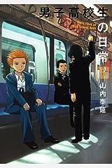 男子高校生の日常 5巻 (デジタル版ガンガンコミックスONLINE) Kindle版