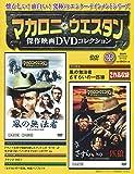 マカロニ・ウェスタン傑作映画DVDコレクション 2017年 3/26号[分冊百科]