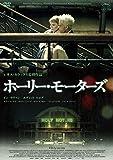 ホーリー・モーターズ [DVD]