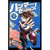 ハンマーセッション!(9) (週刊少年マガジンコミックス)