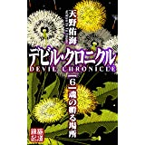 デビル・クロニクル~極道縁起(6)魂の孵る場所 (無頼書院)