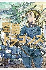 空挺ドラゴンズ 特装版(4) (アフタヌーンコミックス) Kindle版