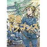 空挺ドラゴンズ 特装版(4) (アフタヌーンコミックス)