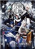 ミュージカル『刀剣乱舞』 つはものどもがゆめ… 【DVD】