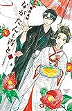 ながたんと青と-いちかの料理帖-(1) (Kissコミックス)