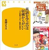 [まとめ買い] 大人のための英語勉強法