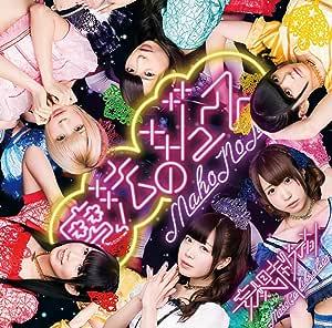 魔法のジュース [CD+DVD](初回盤A)