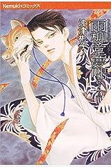 雨柳堂夢咄(15) (Nemuki+コミックス) Kindle版