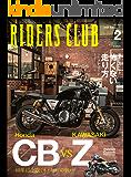 RIDERS CLUB (ライダースクラブ)2018年2月号 No.526[雑誌]