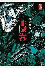 キヌ六(1) (アフタヌーンコミックス) Kindle版