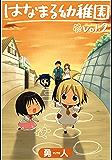 はなまる幼稚園 2巻 (デジタル版ヤングガンガンコミックス)