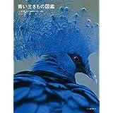 青い生きもの図鑑