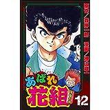 あばれ花組 (12) (ぶんか社コミックス)