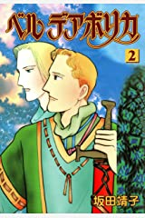 ベル デアボリカ 2巻 Kindle版