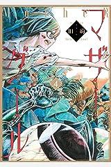 旧約マザーグール【分冊版】(4) (RYU COMICS) Kindle版