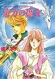 リダーロイス・シリーズ(1) 東方の魔女 (集英社コバルト文庫)