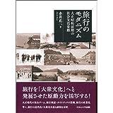 旅行のモダニズム: 大正昭和前期の社会文化変動
