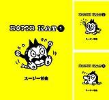 [まとめ買い] BOMB KAT[Kindle版]