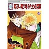 明るい青少年のための恋愛(1) (冬水社・いち*ラキコミックス)