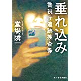 垂れ込み 警視庁追跡捜査係 (ハルキ文庫)